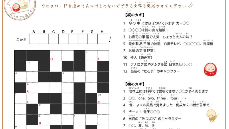 MAKINOクロスワードパズル