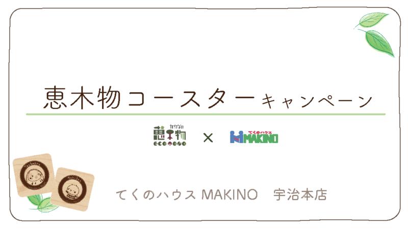 🌿 恵木物コースターキャンペーン