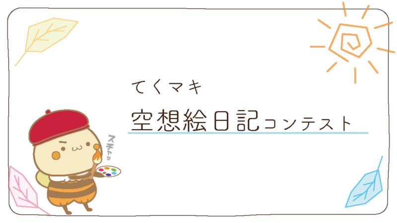 🎨 てくマキ空想絵日記コンテスト
