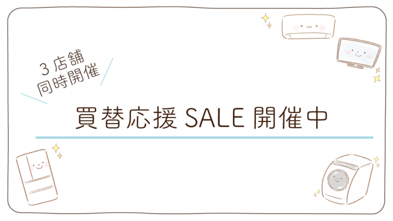 👜 買替応援SALE 開催中