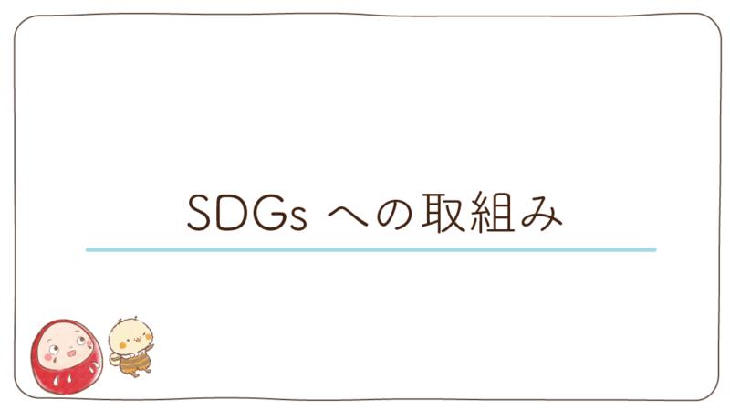 🍀 SDGsへの取り組み