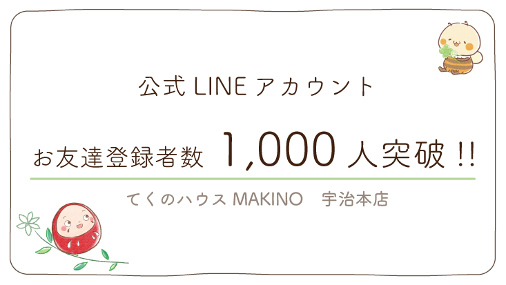 公式LINE1,000人突破!