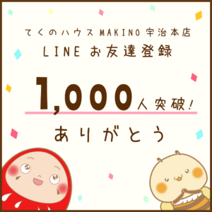 LINEお友達登録1,000人突破