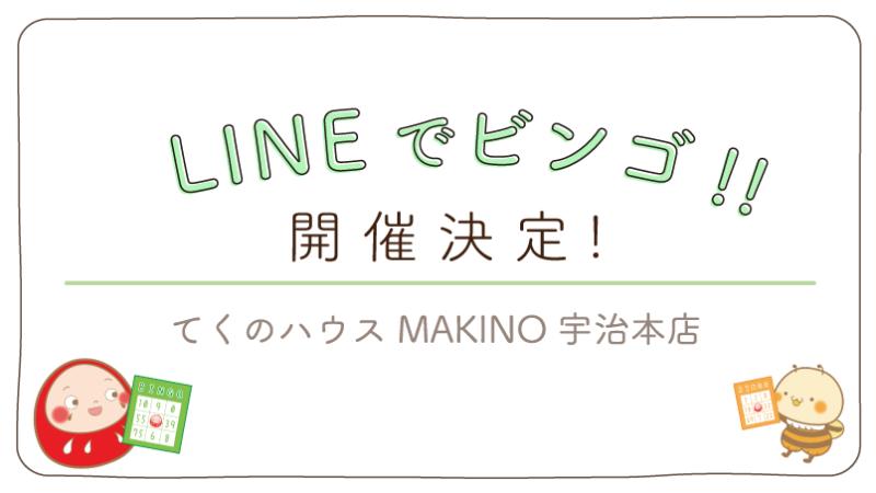 LINEでビンゴ!! 開催決定!